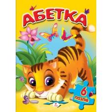 Книга - пазл АБЕТКА(6 пазлів)