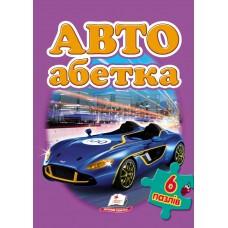 Книга-пазл АВТО-АБЕТКА (6 пазлів)