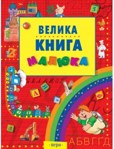 Велика книга малюка Перо