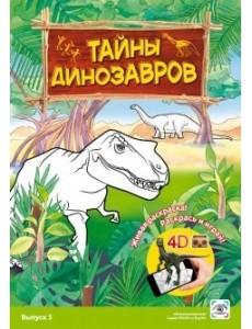 3D жива розмальовка Таємниці динозаврів