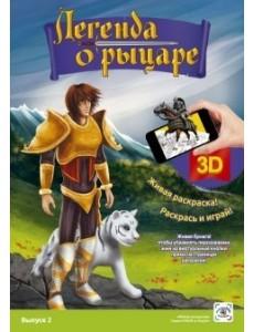 3д жива раскраски Легенда про лицарів
