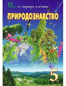 Природознавство, 5 кл. Ярошенко О.Г. Підручник