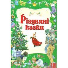 Різдвяні казки