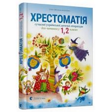 Хрестоматі сучасної української літератури для читання у 1-2 класах