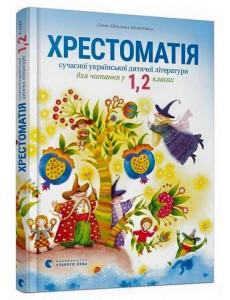 Хрестоматії сучасної української літератури для читання у 1-2 класах