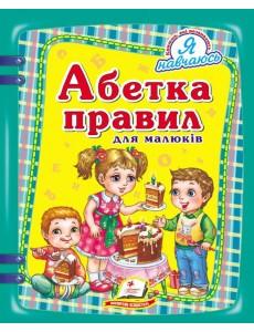 Абетка правил для малюків. Книга поведінки та виховання.