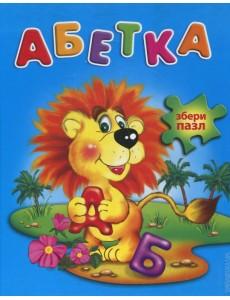 Книга-пазл Абетка