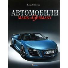Автомобілі. Made in Germany Енциклопедія