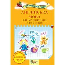 Англійська мова для малюків від 2 до 5 років. Наливана