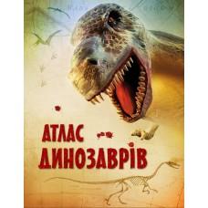 Атлас динозаврів Енциклопедія