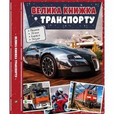 ВЕЛИКА КНИЖКА ТРАНСПОРТУ