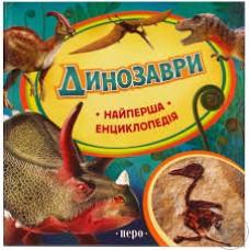 Динозаври. Серія Найперша енциклопедія