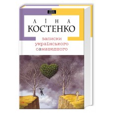 Записки українського самашедшого.