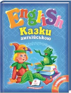 English: Казки англійською мовою(синя) Пегас