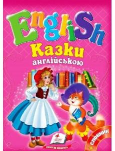 Казка з англійської мови з перекладом