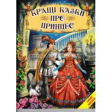 Кращі казки про принцес
