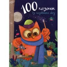 100 казочок із чарівного лісу