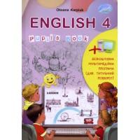 Англійська мова 4 клас Карпюк | Карпюк Підручник