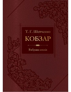Кобзар. Вибрана поезія
