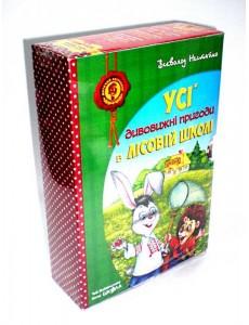 Усі Дивовижні пригоди в лісовій школі Подарункове видання