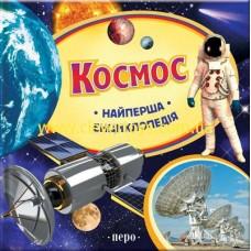 Космос. Серія Найперша енциклопедія