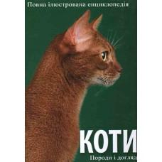 Коти. Породи і догляд за ними. Повна ілюстрована енциклопедія
