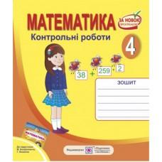Контрольні роботи з математики. 4 клас (До підруч. Богдановича М. та ін.)