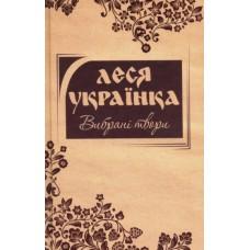 Вибрані твори. Леся Українка