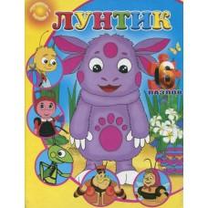 Книга-пазл Лунтик
