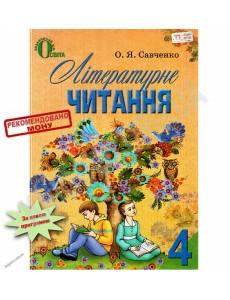 Літературне читання 4 клас Савченко Підручник