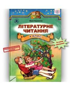 Літературне читання 4 клас Науменко Підручник