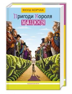 Пригоди короля Мацюся