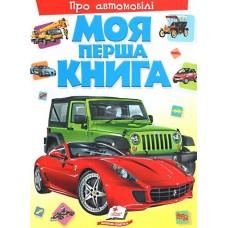 Моя перша книга про автомобілі