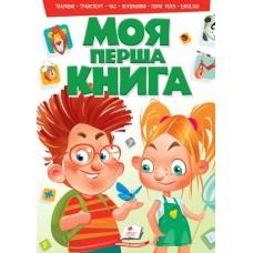 Моя перша книга №2 зелена