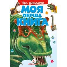 Моя перша книга про динозаврів