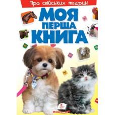 Моя перша книга про свійських тварин