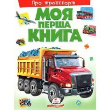Моя перша книга про транспорт