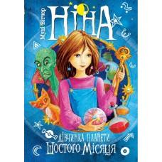 Ніна — дівчинка планети Шостого Місяця