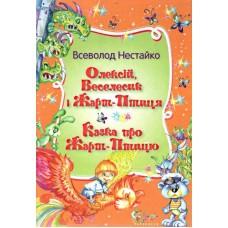 Олексій, Веселисик і Жарт-птиця Всеволод Нестайко