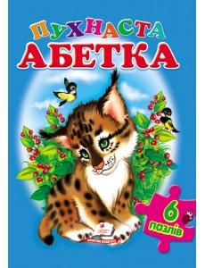 Книга-пазл ПУХНАСТА АБЕТКА (6 пазлів)