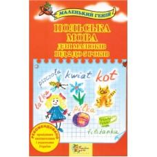 Польська мова для дітей від 2 до 5 років