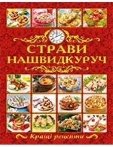 Страви нашвидкоруч Кулінарна книга