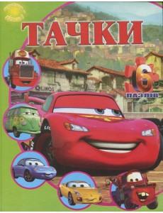 Книга-пазл Тачки