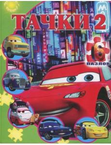 Книга-пазл Тачки 2