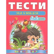 ТЕСТИ ДЛЯ ДІТЕЙ 2-3 РОКІВ