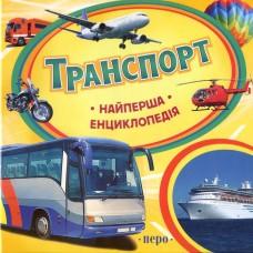 Транспорт. Серія Найперша енциклопедія