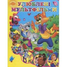 Книга-пазл Улюблені мультфільми