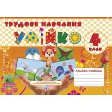 Альбом-посібник з трудового навчання «Умійко». 4 клас. (До підруч.Котелянець Н. та ін.)