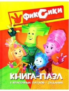 Книга пазл Фіксікі