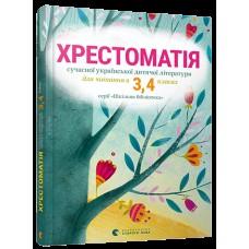 Хрестоматії сучасної української літератури для читання у 3-4 класах